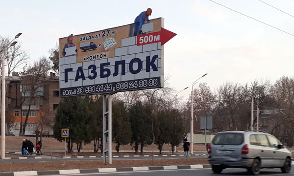 Рекламный шит газоблока