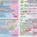 Водительские права Таджикистан: цена, срок действия таджикского удостоверения