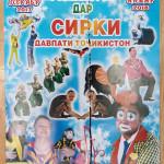 Сирки узбаки дар Душанбе