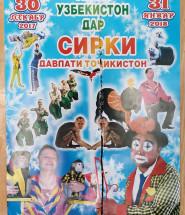 Узбекский цирк в Душанбе