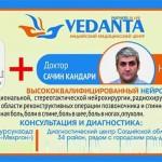 Индийская клиника в Душанбе