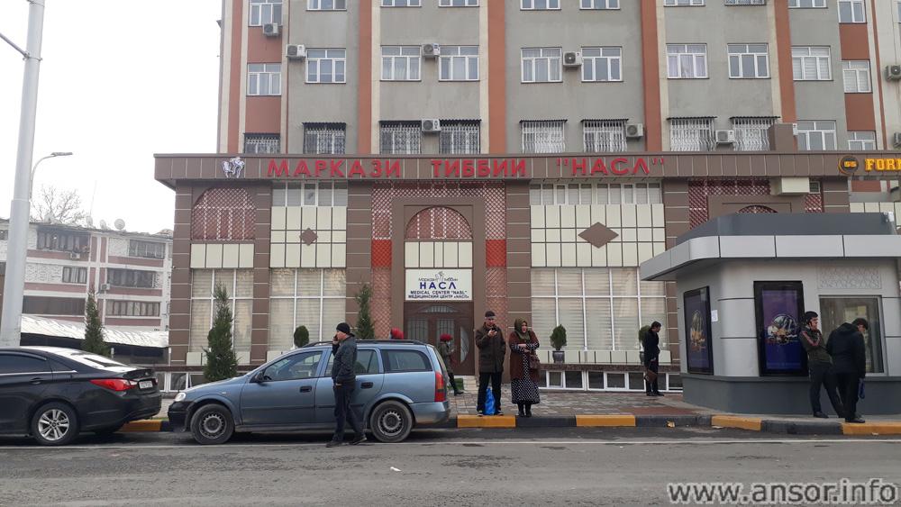 насл Душанбе