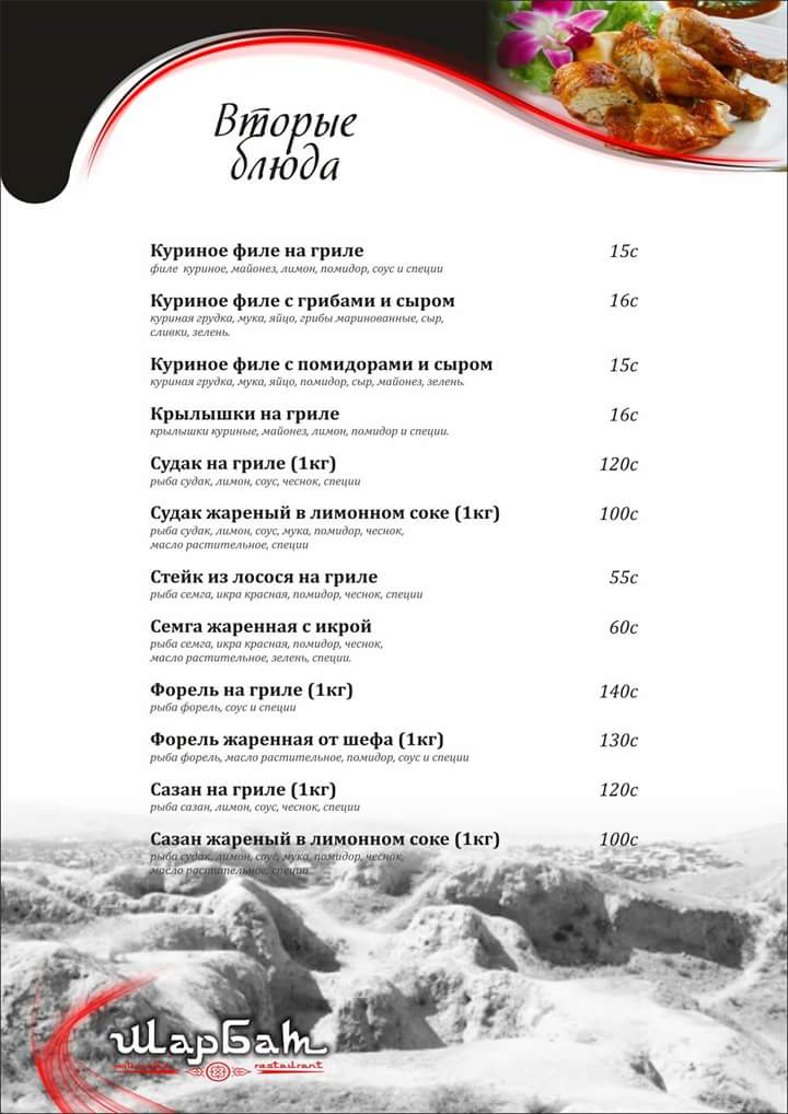меню ресторана шарбат