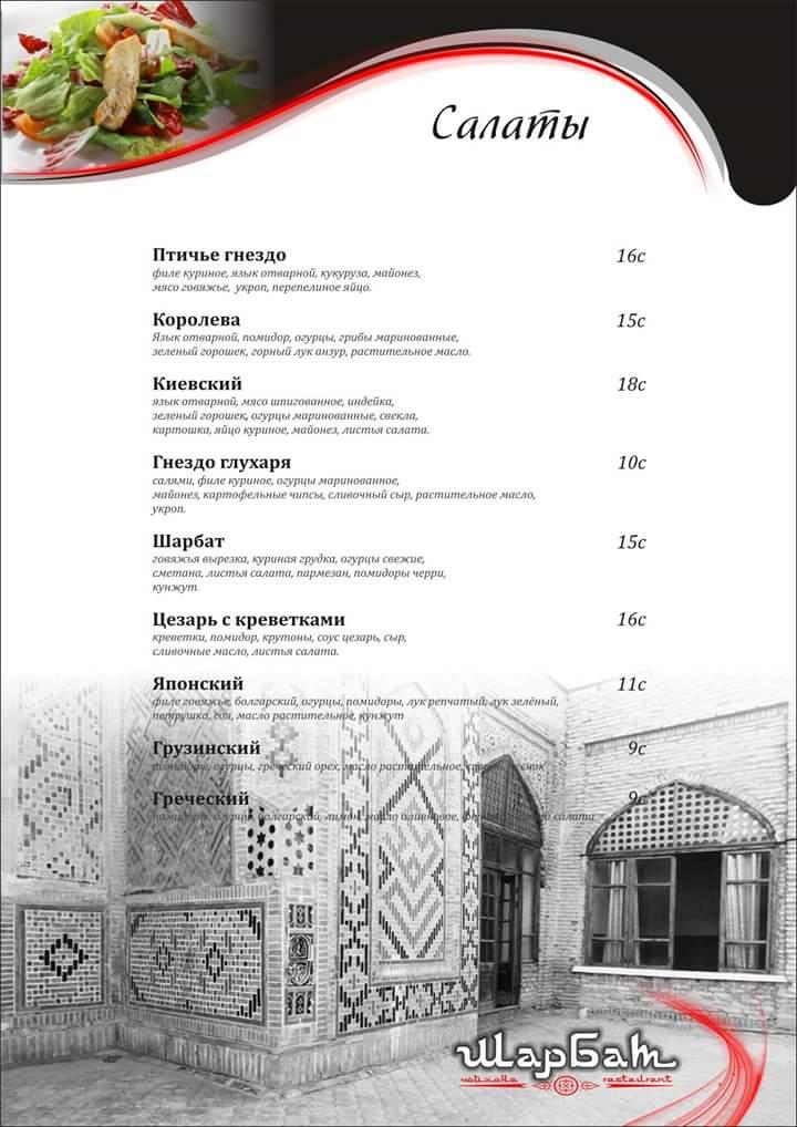 sharbat-chiyxona-menu-2