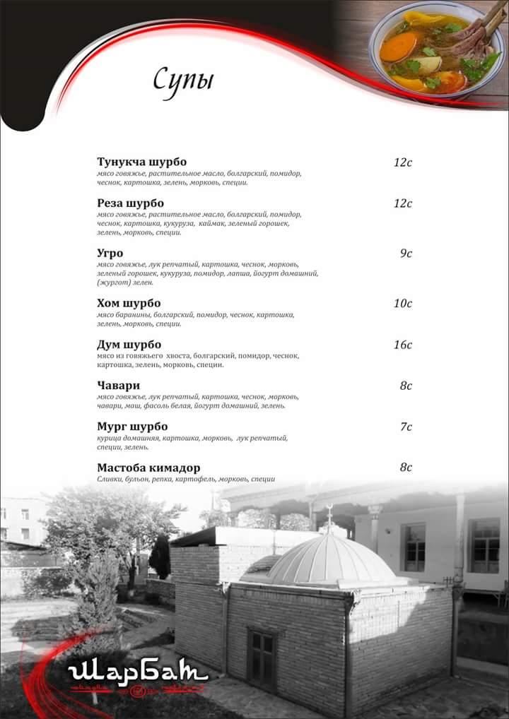 sharbat-chiyxona-menu-3