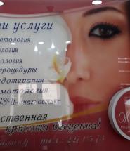 Жасмин Душанбе