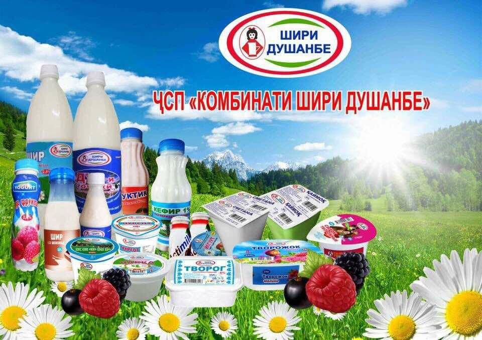 Продукция комбинати шири Душанбе