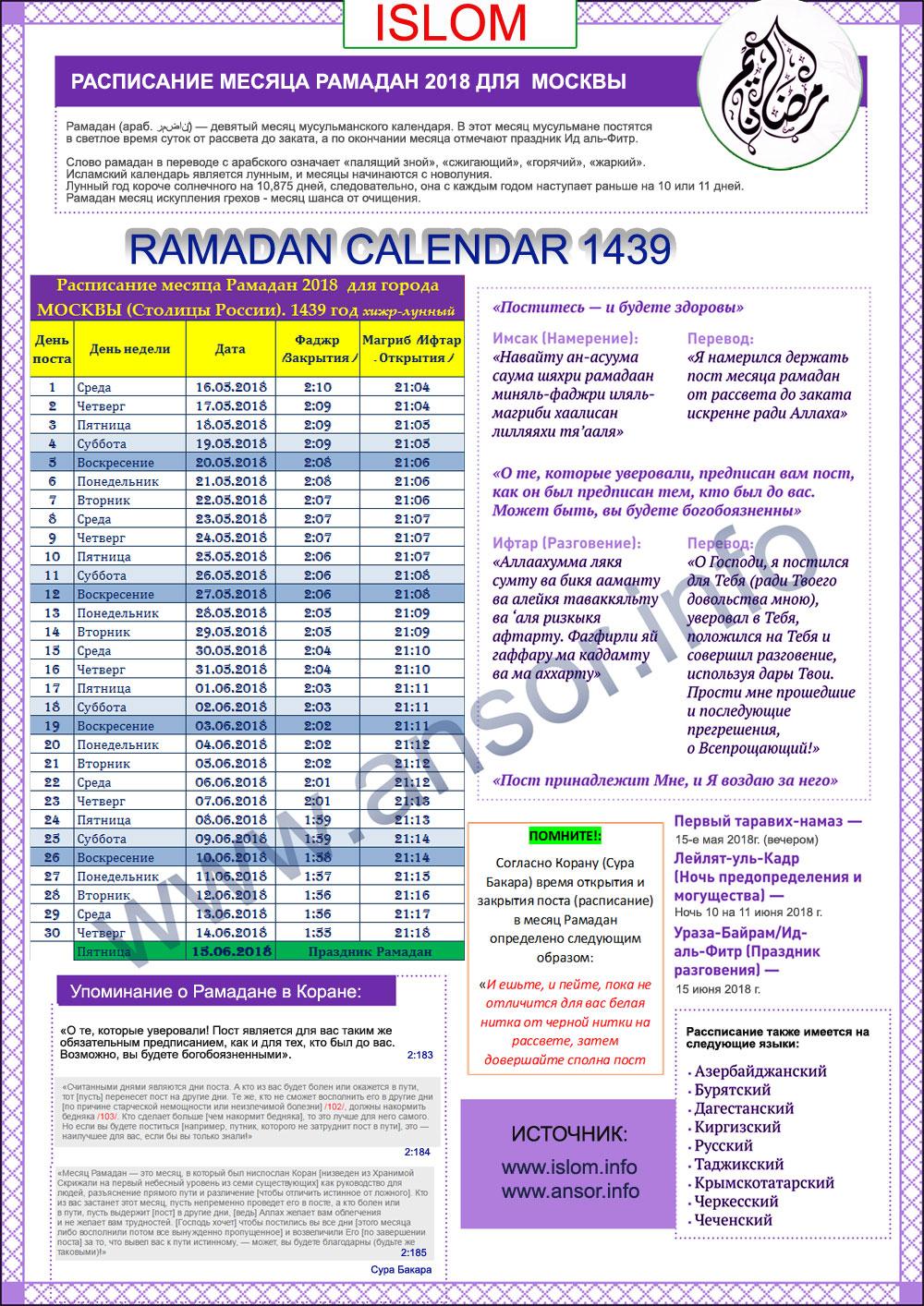Расписание рамадан в Москве 2018