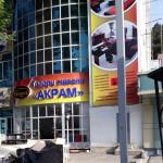 Акрам Мебель — Салон в Душанбе