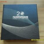 Положение о персонале ГазпромБанк (Пример)