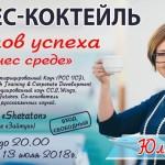 Коучинг в Таджикистане началось!