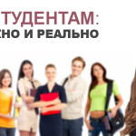 Работа студентам в Таджикистане на сайте Сомон.тч