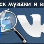 Ищем новости и музыку Вконтакте