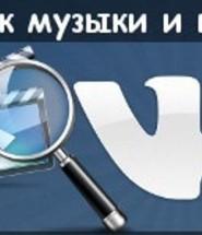 poisk_muzyki_i_video_vkontakte-750x381