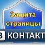 Как пресекать взлом Вконтакте