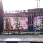 Концерт Озода Нурсаидовой в г.Душанбе