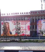 Озода Нурсаидова