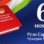 Конституция Республики Таджикистан — статья 13