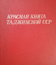 krasnaya-kniga-tajikistan