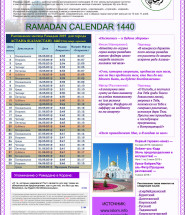 РАМАДАН — ОРАЗА КАЗАХСТАН 2019 расписание