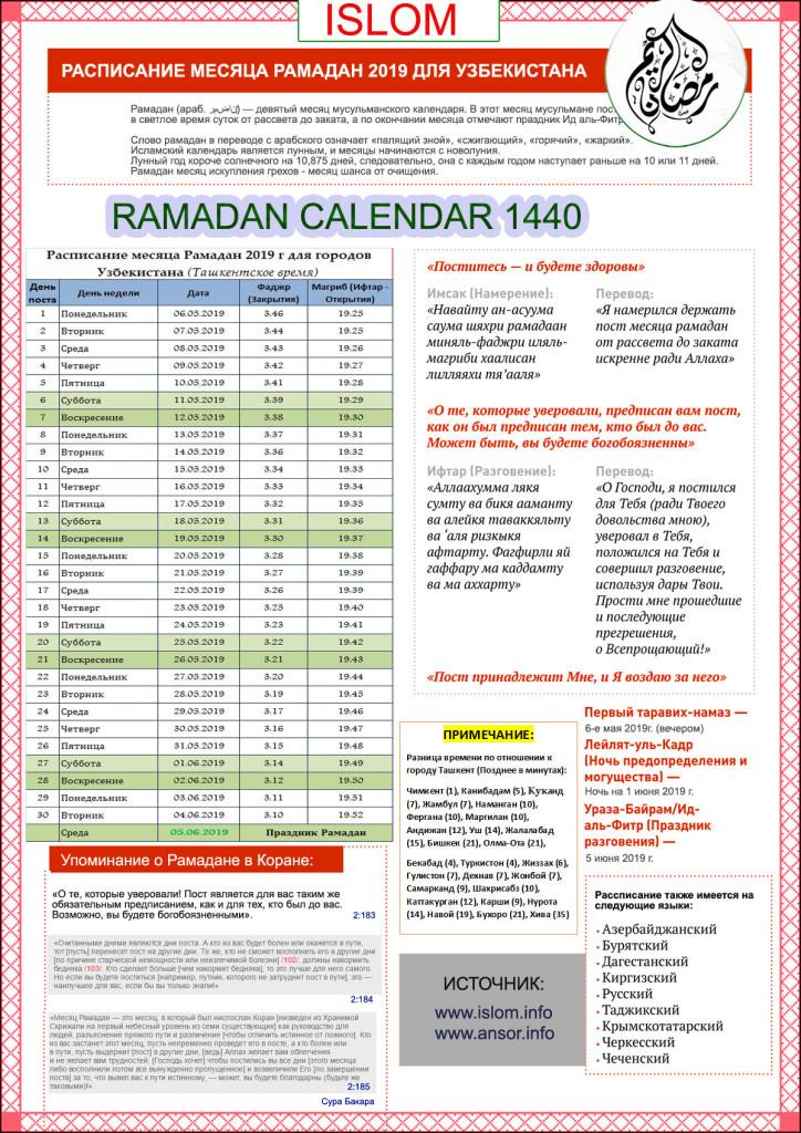 Расписание месяца Рамадан 2019 г для городов Узбекистана (Ташкентское время)