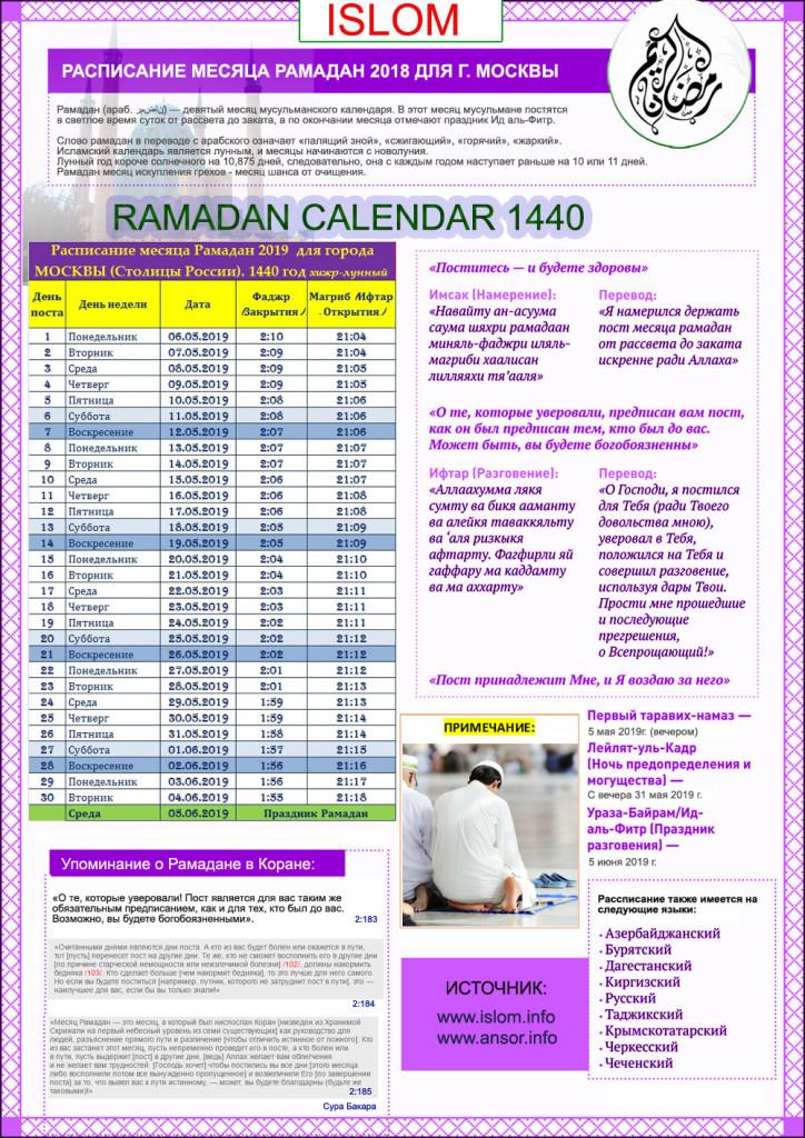 Рамадан рассписание в Москве