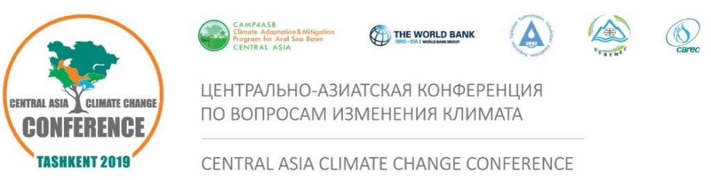 Климат конференция