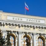 Принципы банка России
