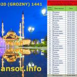 Рамадан 2020 Грозный – Чечня, расписание поста
