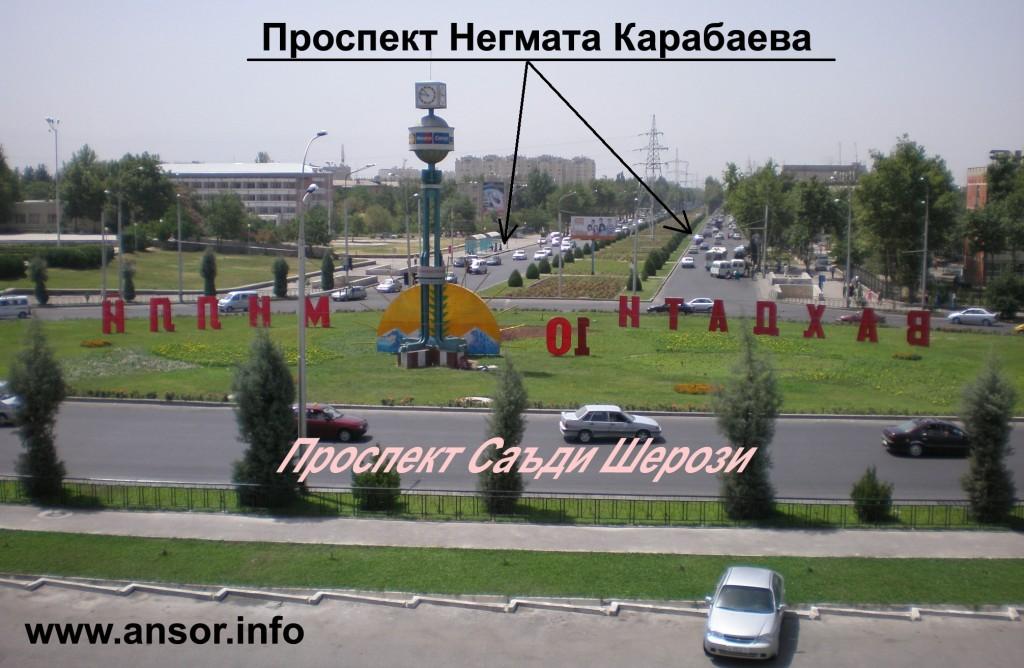 Проспект Негмата Карабаева в Душанбе