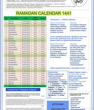 Рамадан 2020 пост календар график