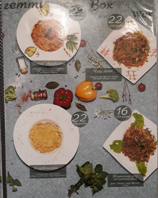 foram-hous-menu (15)