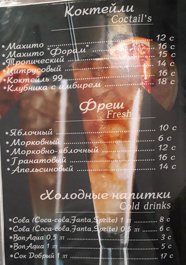 foram-hous-menu (2)