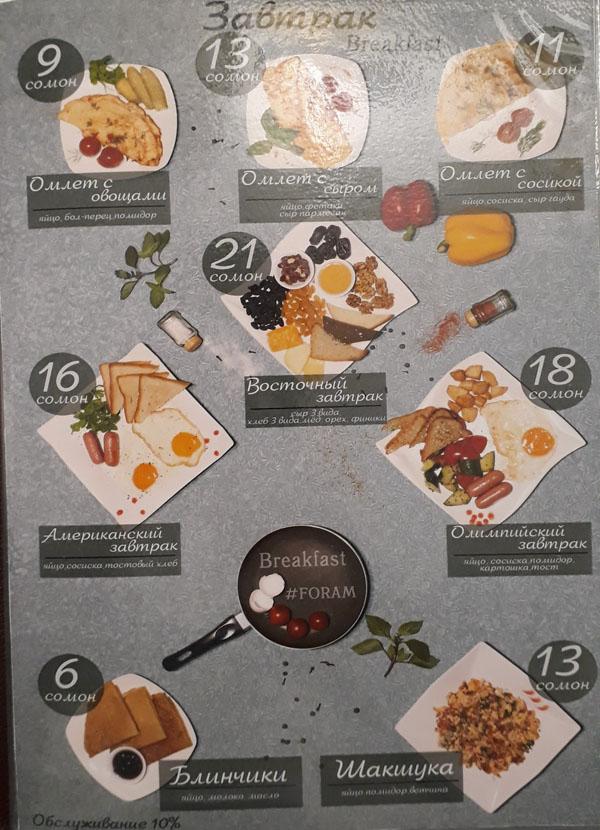 foram-hous-menu (6)