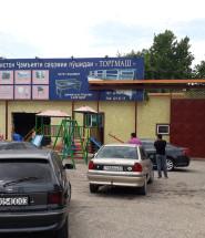Торгмаш Душанбе