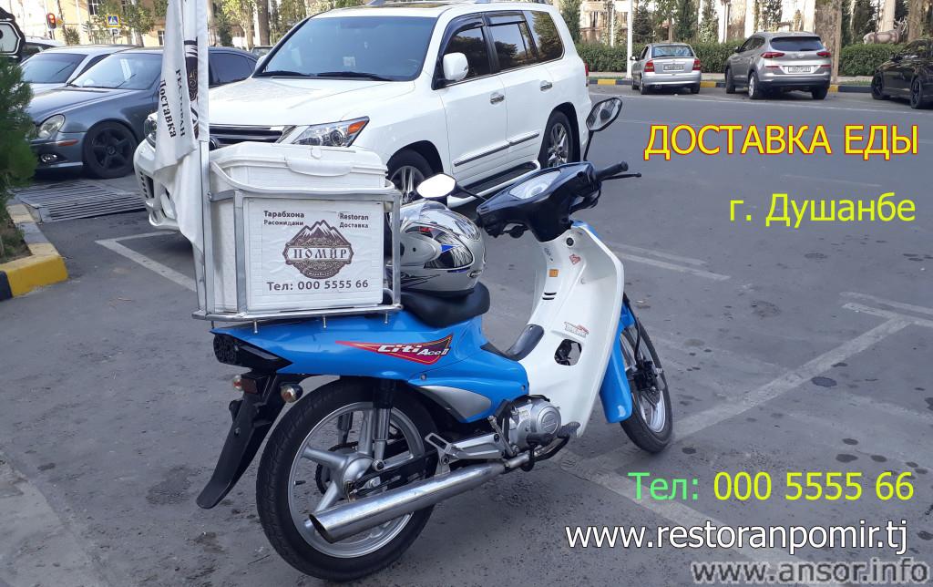 Доставка еды в Душанбе - хурок заказ
