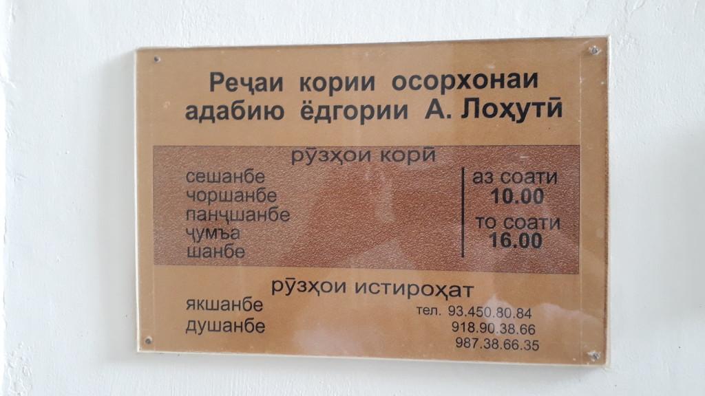 Лохути музей