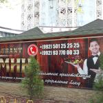 Ресторан Ёсамин в г. Душанбе