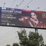 Концерт Шабнами Сураё 2019 в г. Душанбе