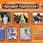 Детский садик Профсоюзы г. Душанбе