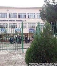 Школа 72 Душанбе
