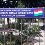 Школа №37 в городе Душанбе