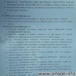 Намунаи шарномаи ичораи Бино (Нусха)