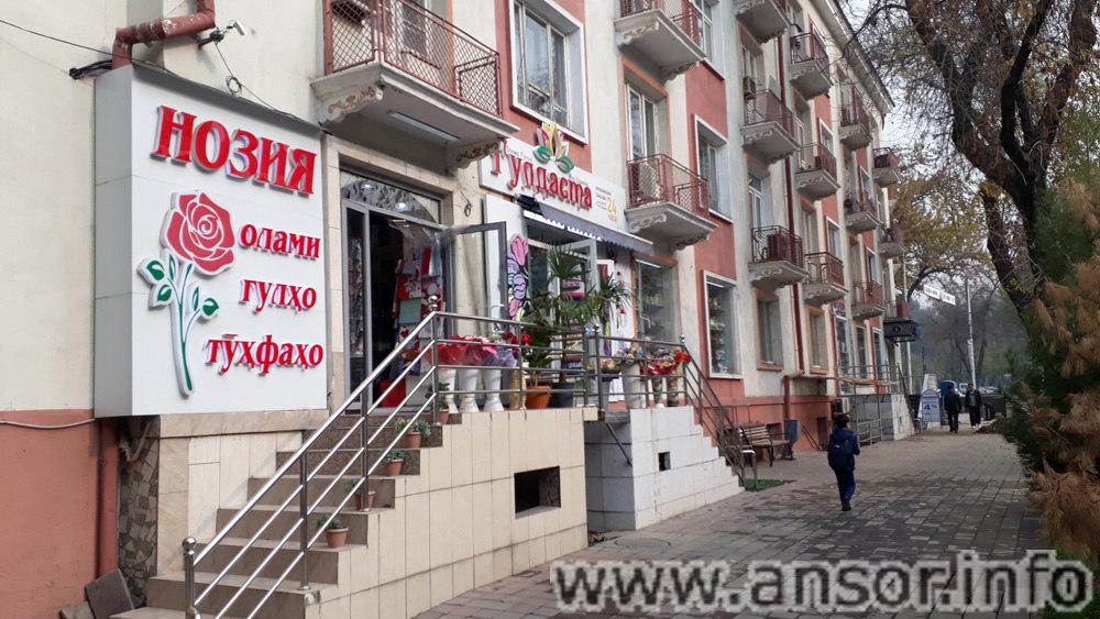 Цветочный магазин гулдаста