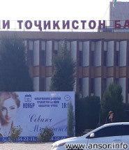 Севинч концерт Душанбе