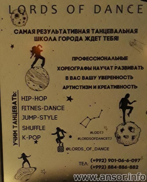школа танец Душанбе