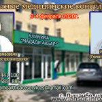 Бесплатные медконсультации в Душанбе