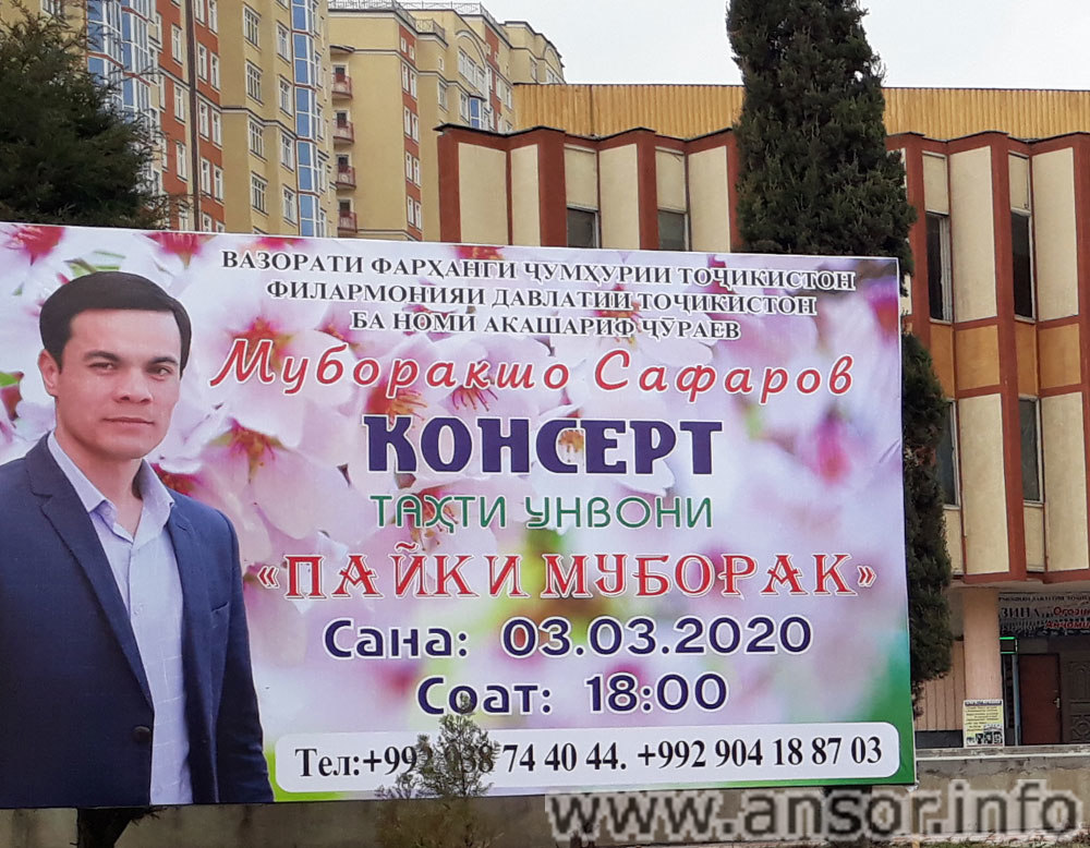 Муборакшо Сафаров