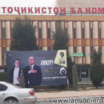 Конерт Кобилджона Зарипова и Комилджона 9-е марта 2020