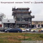 Торты АНАС в г. Душанбе